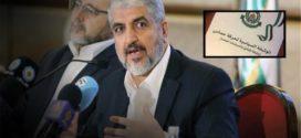 وثيقة حماس وتأثيراتها على القضية الفلسطينية