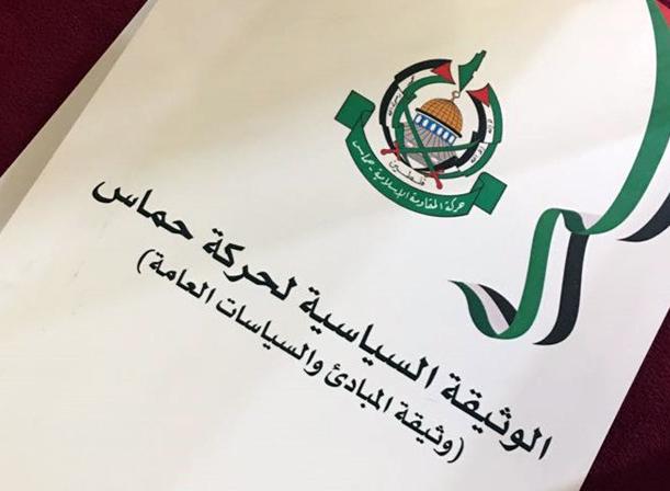 وثيقة «حماس» ووهم دولة 67