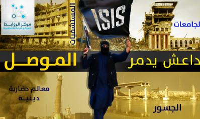 جرائم تاريخية واقتصادية،، يرتكبها  داعش  في الموصل..