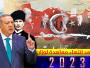 هل تستعيد تركيا امبراطوريتها بانتهاء معاهدة لوزان 2023..