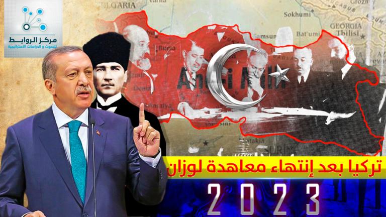 لوزان-تركيا-العراق-سوريا-768x432