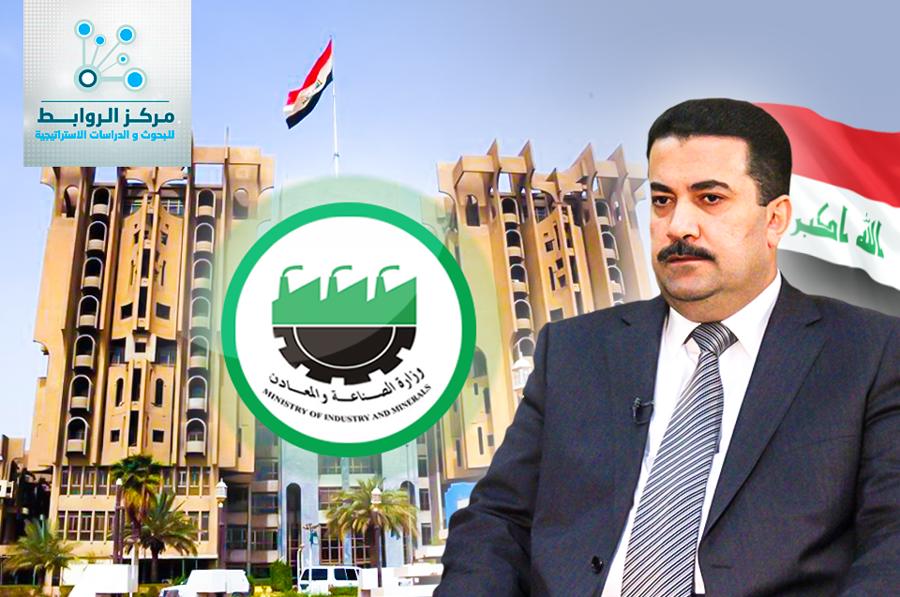 وزارة الصناعة والمعادن العراقية: استراتيجية جديدة للإصلاح ..