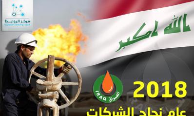 العيبي: عام 2018 نجاح لجميع شركات وزارة النفط العراقية ..