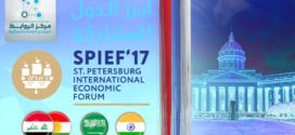 منتدى بطرسبورغ يبحث التوازن الاقتصادي الدولي…