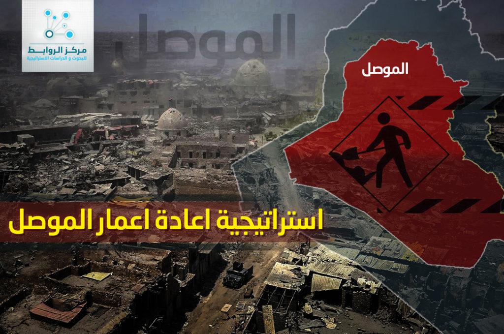 بعد انتهاء معركة الموصل العسكرية  ،، تبدأ معركة اعمارها