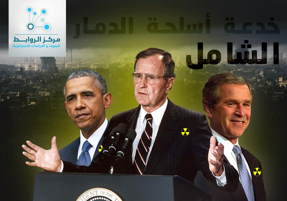 هذا ماجناه العراقيون من الاحتلال الامريكي منذ 2003 الى يومنا هذا ..