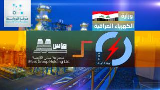 تعاون وزارة الكهرباء العراقية ومجموعة ماس حل لمشكلة الكهرباء..