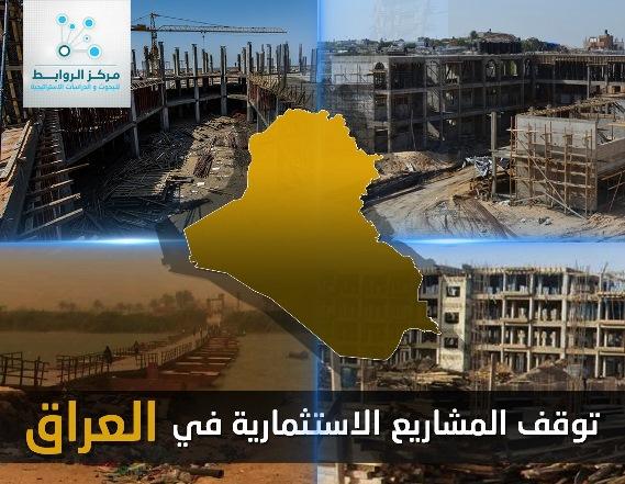 العراق يخسر 200 مليار دولار من توقف المشاريع الاستثمارية