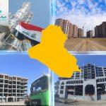 الاستثمار-العراق