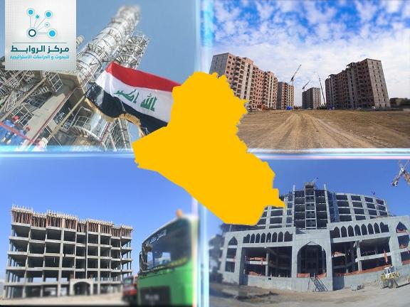 الاستثمار في العراق: فرصة للخروج من عنق الزجاجة