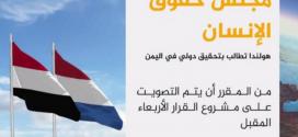مشروع هولندي للتحقيق بانتهاكات الحرب باليمن