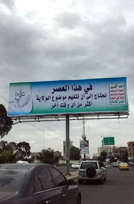 الحوثيون يحوّلون صنعاء إلى عاصمة بمرجعية إيرانية