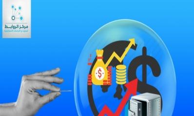 الفقاعة الاقتصادية: مفهومها وانعكاساتها..