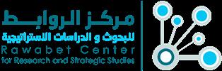 مركز الروابط للدراسات الاستراتيجية والسياسية