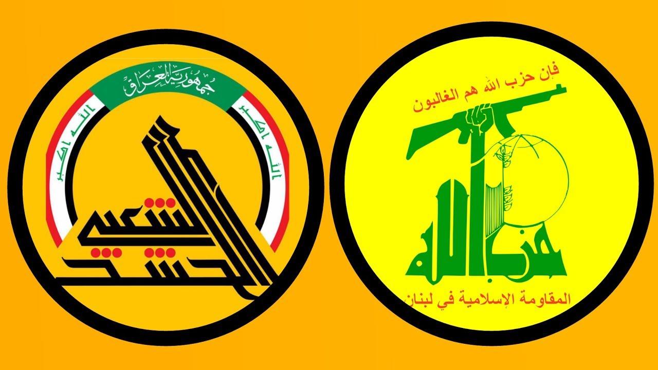 «الحشد الشعبي» و «حزب الله» والجيشان العراقي واللبناني