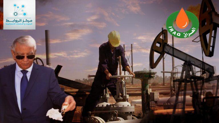 لعيبي يدعو لابعاد القطاع النفطي عن الصراعات السياسية..