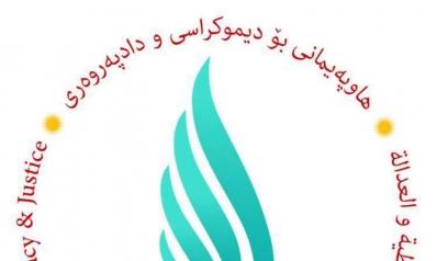 بيان من المتحدث الرسمي لـ(التحالف من اجل الديمقراطية والعدالة)