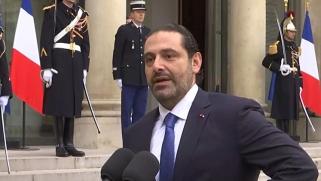 الحريري من الإليزيه: سأعود إلى بيروت وأعلن موقفي