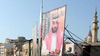 رسائل سعودية حاسمة لإيران للجم أذرعها في المنطقة