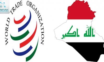 العراق ومنظمة التجارة العالمية: بين طموح الانضمام وواقع الاقتصاد ,,,