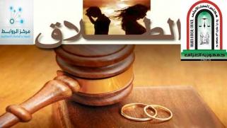 ارتفاع معدلات الطلاق، وشرعنة زواج القاصرات ازمة تهدد العراق.