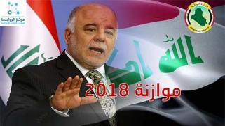 """بالوثيقة """"المالية العراقية """"  توقف التعيينات والعقود  العام المقبل"""