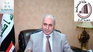 التخطيط العراقية تنفذ استراتيجية تنموية لبناء الدولة