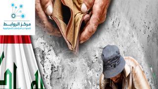 القضاء على البطالة في العراق… قضاء على الارهاب