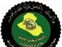 بالصور..ما ضبطته الاستخبارات العسكرية في تلعفر