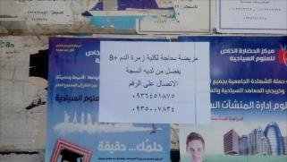 فقراء دمشق يتعيَّشون على بيع أعضائهم