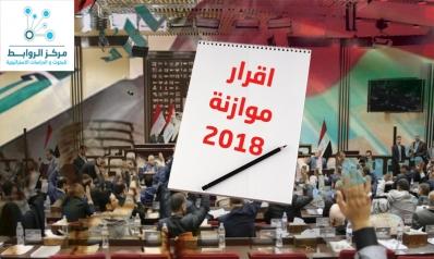 العراق يقر موازنة 2018 بقيمة تتجاوز 88  مليار دولار