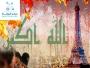 اكبر فضيحة في وزارة التربية : مساطحة ارض المدرسة العراقية في باريس