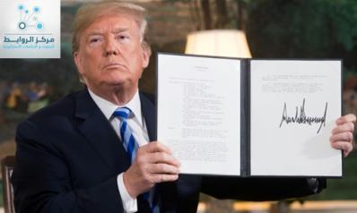 خيارات الفاعلين بعد الانسحاب الأمريكي من الاتفاق النووي