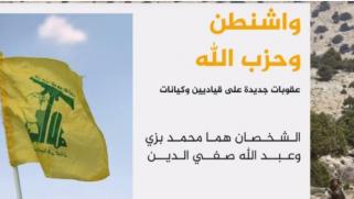 واشنطن تعاقب شبكة تمويل حزب الله.. تعرف على المستهدفين قبل ساعتين