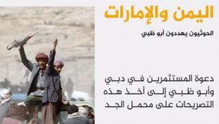 الحوثيون يتوعدون.. أبو ظبي لم تعد آمنة