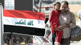 موازنات العراق المالية  تمول الفساد  وتزيد الفقر