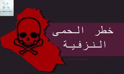 """مرض """"الحمى النزفية"""" خطر يهاجم العراقيين"""