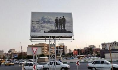 لافتة إعلانية ضخمة لجنود إسرائيليين في إيران