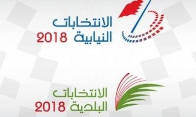 البحرين تفتح باب الترشيح لانتخابات مجلس النواب والمجالس البلدية