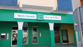 بعد انتظار 40 عاما.. هل تنجح البنوك الإسلامية بالمغرب؟