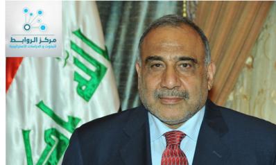 عادل عبدالمهدي وإرث من المعضلات الداخلية والخارجية