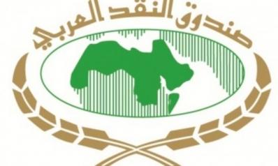 صندوق النقد العربي يحذر من أخطار الديون وصدمة تؤثر في الأسواق