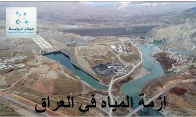 أزمة واردات العراق المائية بين إيران وتركيا والاتفاقيات الدولية