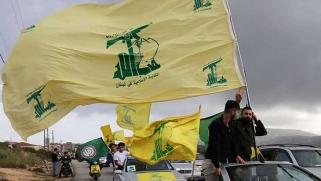 مجلس الأمن ومحاصرة «حزب الله» اللبناني