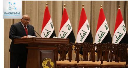 العراق وتحدياته