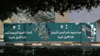 ثلاث قمم في مكة تستهدف ترتيب الأولويات في المنطقة