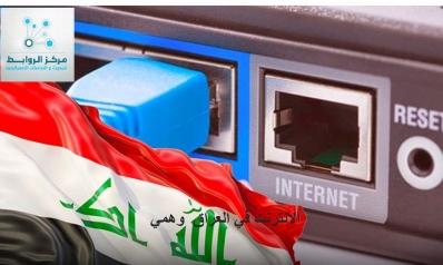 الانترنت في العراق مقارنة بالعالم ابطأ 50 مرة واغلى 50 ضعف