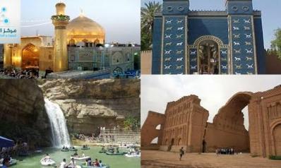 السياحة .. الثروة المهملة في العراق