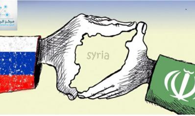 """موسكو وطهران في سوريا """"ضرورة الشراكة أم حتمية النفوذ"""""""