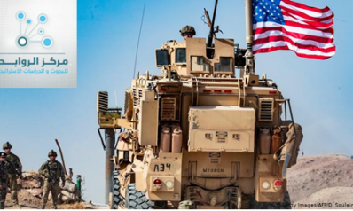 """الإنسحاب الأمريكي من شمالي شرقي سوريا: غلاف أولي """"للنظام الدولي الجديد"""""""